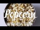 Как приготовить попкорн Вкуснее, чем в кинотеатре!