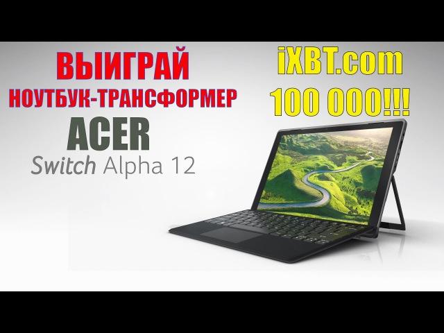 Розыгрыш ноутбука трансформера Acer Aspire Switch