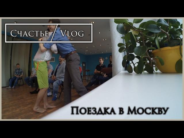 Влог фруктоеда | Как ехал на семинар по сыроедению в Москве Андрей_Счастье сыроедение фрукторианство raw