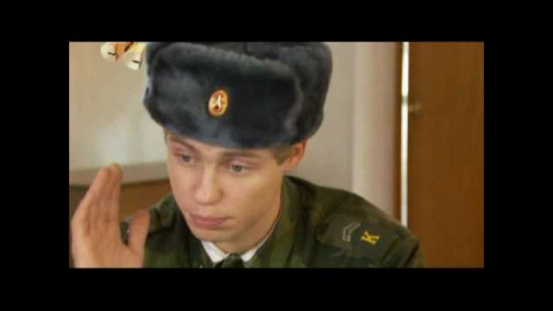МиП в Кремлевских курсантах - 151 серия