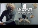 DRAMMA МиМиМи ПРЕМЬЕРА клипа 2017 STRONG SYMPHONY production