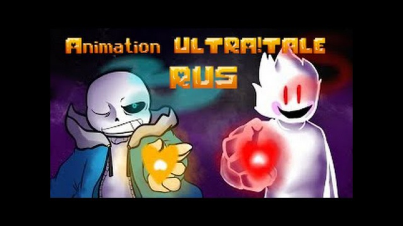[Animation]ULTRA!TALE | Русский дубляж [RUS]