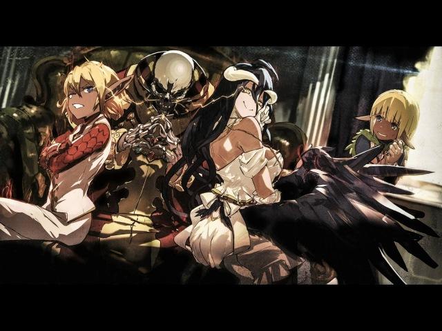 オーバーロード 「Crazy Scary Holy Fantasy」by MYTH ROID Overlord Fushisha no Ou Movie Theme Song