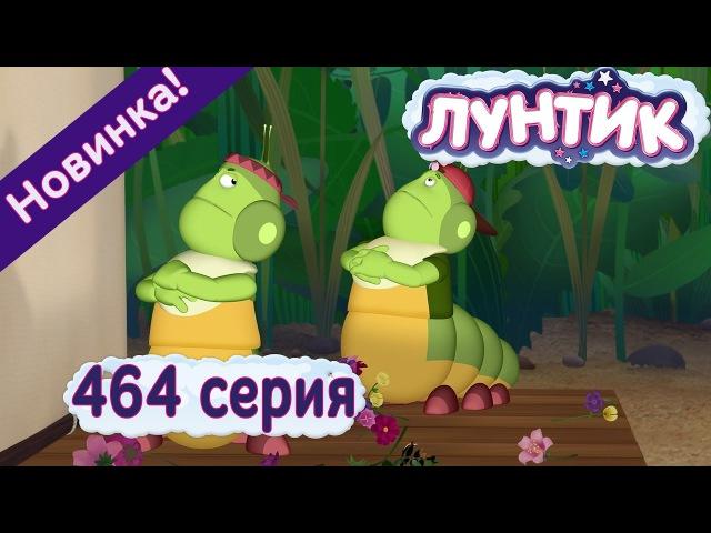 Лунтик - 464 серия Кинозвезды. Новые серии.