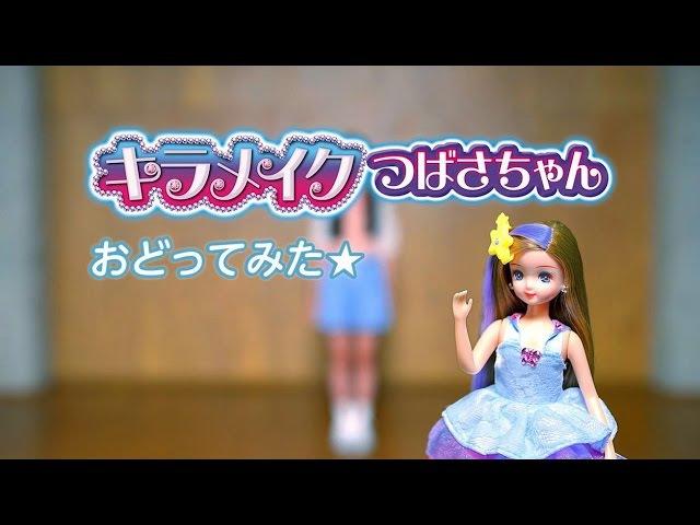 「キラメイクつばさちゃん」を踊ってみたよ♪(Mori Momoe)