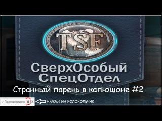 СверхОсобый СпецОтдел 2 Странный парень