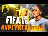 FIFA 2016 ҚАЗАҚША | НҰРГҮЛ ГОЛ САЛДЫ