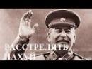 ШОК Сталин никогда никого не расстреливал Документальный фильм 19 12 16 HD