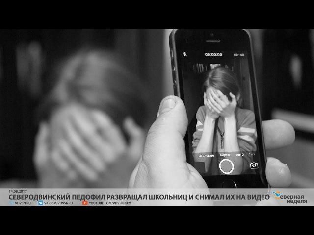 Северодвинский педофил развращал школьниц и снимал их на видео