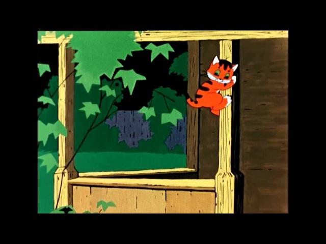 Вот так тигр Советские мультфильмы для малышей
