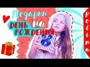 МОИ ПОДАРКИ НА ДЕНЬ РОЖДЕНИЯ / 16 ЛЕТ / MY BIRTHDAY GIFTS ♥