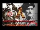 Русских воевавших за Гитлера  Колорадская гео́ргиевская ле́нта и  ТриколорРОА..