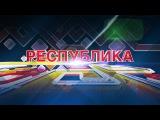 Республика 19.01.2017 на русском языке. Вечерний выпуск