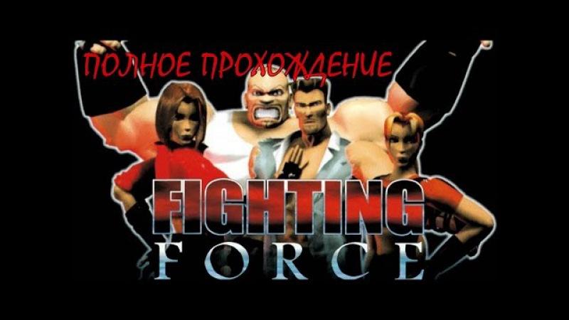 Fighting Force (PSone) Полное прохождение