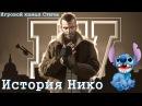 История Нико Беллика из GTA 4
