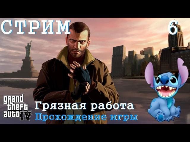 Стрим по игре Grand Theft Auto 4 (GTA 4) 6 ★ Грязная работа