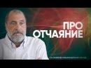 С Н Лазарев Про отчаяние