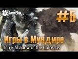 Игры в Мундире - Ico и Shadow of the Colossus. Выпуск 5.