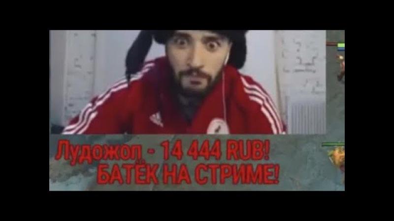 СТРИМЕРУ RUSSIA PAVER ЗАДОНАТИЛИ ОГРОМНУЮ СУММУ 60.000 БЕШЕНАЯ РЕАКЦИЯ