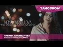 Нигина Амонкулова - Мухаббати мурда аз чафо / Nigina Amonqulova - Muhabbati Murda Az Jafo (2016)