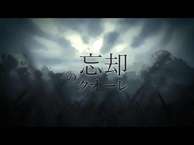 【Short fanmade PV】 Mafumafu - Boukyaku no Cuore (忘却のクオーレ)
