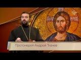 Евангелие дня: Относиться  к слову нужно как к хлебу, воде  и рукопожатию