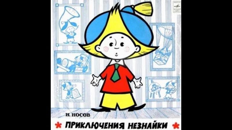 Приключения Незнайки Незнайка путешественник Аудиосказки Сказки для детей Сказки