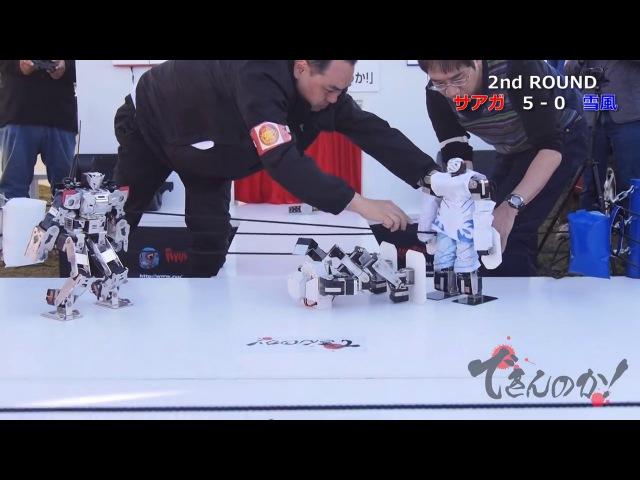 Лига роботов: Saaga VS Yukikaze БОЙ! ЧЕМПИОНОВ