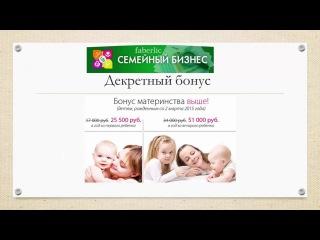 Возможности проекта Семейный Бизнес. Акулова Татьяна