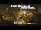 Resident Evil 7 Biohazard. Begining Hour Сегодня ночью нам будет страшно)