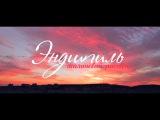 Эндшпиль малиновый рассвет  песня клип класс MiyaGi рэп гуф баста каста каспийский груз