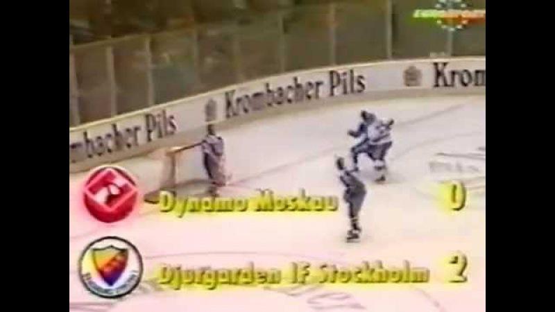 Динамо (Москва) - Djurgårdens IF ( Stoсkholm) 1991-12-29 КЕЧ(фин. группа)