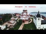 Остров-град Свияжск .Экскурсия по городу.История.Полная версия.