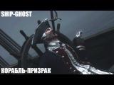КОРАБЛЬ-ПРИЗРАК SHIP-GHOST