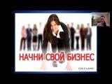Успешный Старт. Светлана Русских