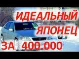 Японец за 400.000. Toyota Altezza  &amp Lexus Is200 !!! НА ЧТО ОБРАТИТЬ ВНИМАНИЕ ПРИ ПОКУПКЕ !!!