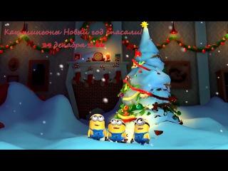 Как миньоны Новый Год спасали.Праздник 24 декабря,11.00