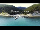 База отдыха Нефтяник в Архипо Осиповке