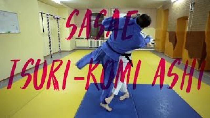 8. Передняя подсечка (Sasae Tsurikomi Ashi)
