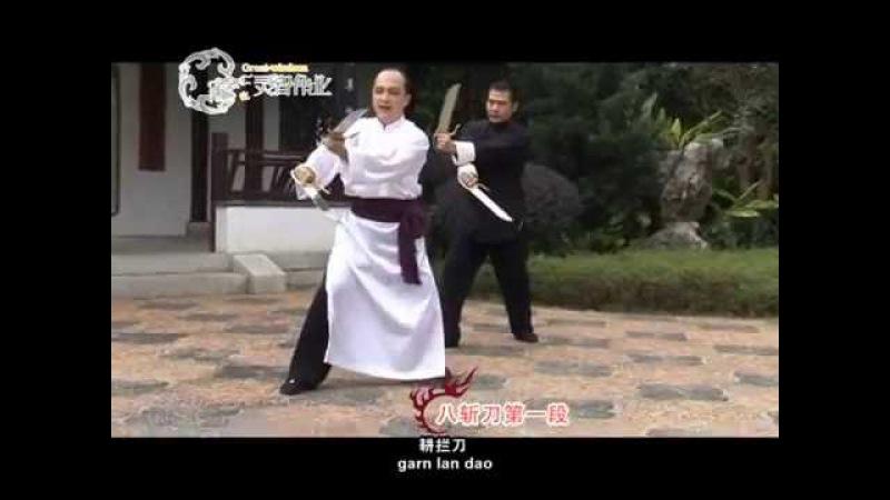 詠春拳 八斬刀(Bart Jarm Dao)