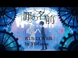 The Name of Sin (RUS Cover)【VOLume】罪の名前