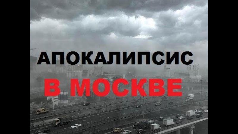 Москва 30 июня 2017. Последствия и ужасы катастрофы