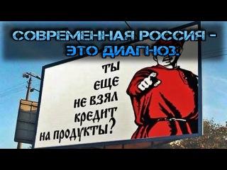Этот неизлечимый русский мир!/This incurable Russian world!