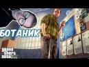 №809 Grand Theft Auto VГТА 5 - МАЙКЛ ПРИТВОРИЛСЯ БОТАНИКОМ ДЛЯ ЛЕСТЕРА