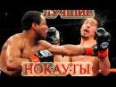 САМЫЕ ЛУЧШИЕ НОКАУТЫ БОИ БЕЗ ПРАВИЛ UFC