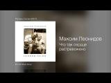 Максим Леонидов - Что так сердце растревожено - Папины песни 2011