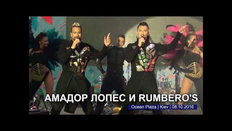 Амадор Лопес и группа Rumbero's. Киев, ТРЦ Ocean Plaza, 08.10.2016