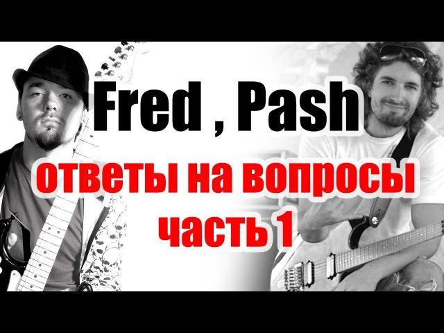 Fred, Pash. Ответы на вопросы, часть 1