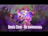 Denis Elem - Не поймаешь  Puck song   Dota 2