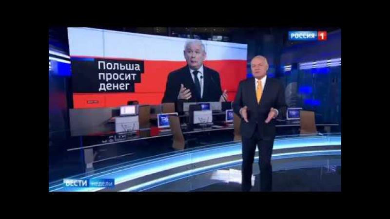 Польша обнаглела и просит денег у Берлина и Москвы за Вторую мировую